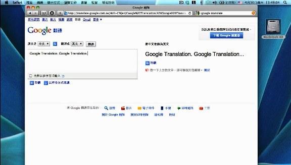 Google Translate şarkı söyletti